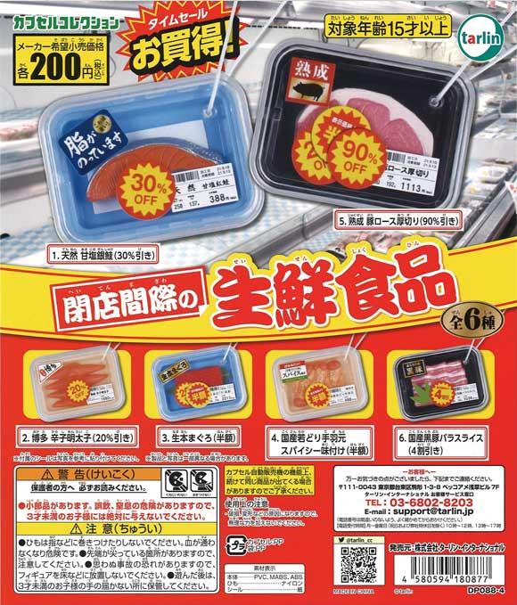 閉店間際の生鮮食品 (50個入り)