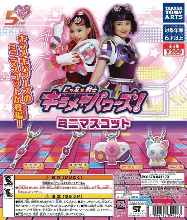 ビッ友×戦士 キラメキパワーズ!ミニマスコット (50個入り)