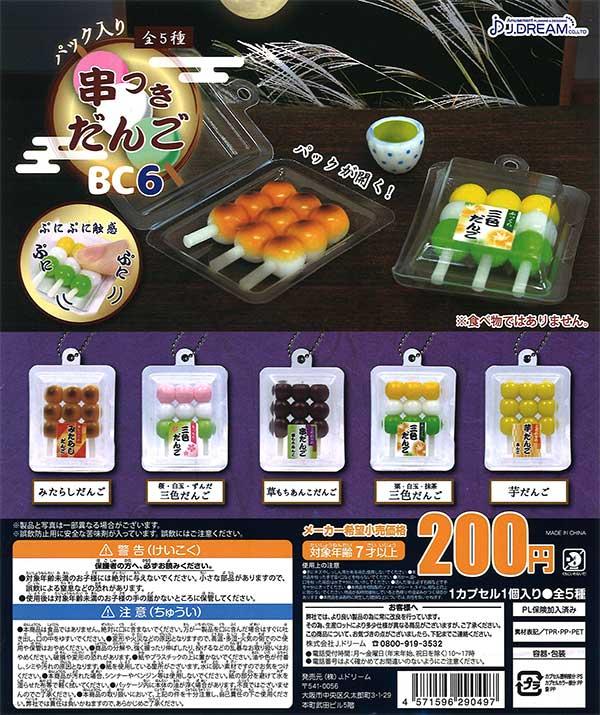 パック入り串付きだんごBC6 (50個入り)