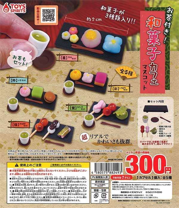 お茶付き!和菓子カフェマスコット (40個入り)