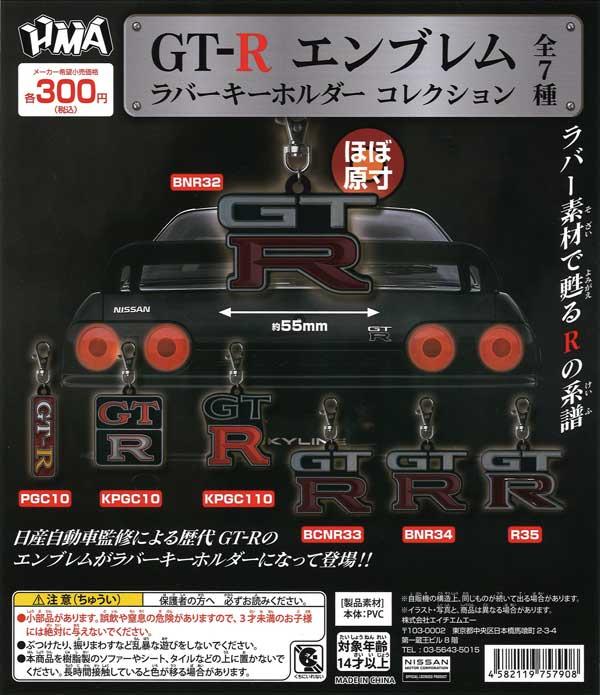 《再販》GT-R エンブレム ラバーキーホルダー コレクション (40個入り)