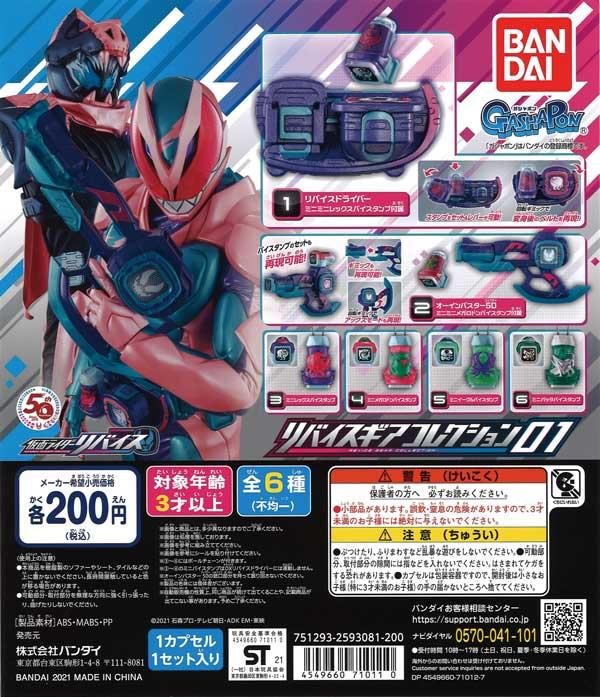 仮面ライダーリバイス リバイスギアコレクション01(50個入り)