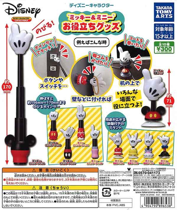ディズニーキャラクター ミッキー&ミニー お役立ちグッズ (40個入り)