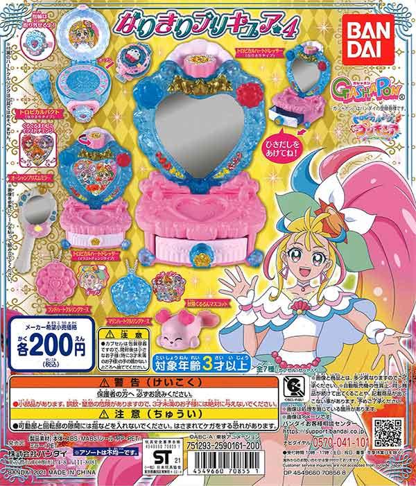トロピカル〜ジュ!プリキュア なりきりプリキュア4 (50個入り)