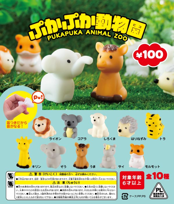 ★セール品★【50%OFF】ぷかぷか動物園(100個入り)