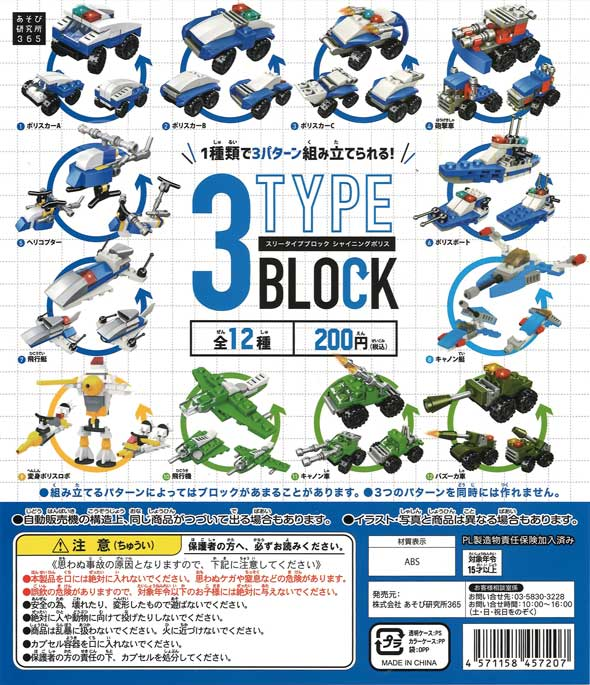 3TYPE BLOCK シャイニングポリス (50個入り)