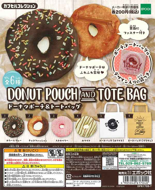 DONUT POUCH & TOTE BAG (50個入り)