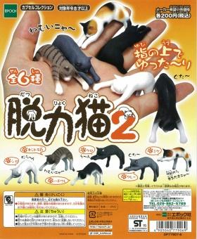 脱力猫2 ガチャ