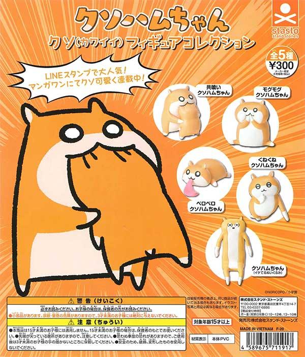 《再販》クソハムちゃん クソ(カワイイ)フィギュアコレクション (40個入り)