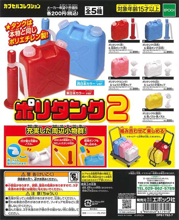 《再販》ポリタンク2 (50個入り)