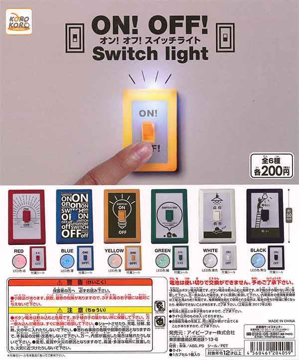 ON! OFF! Switch light (50 pieces)