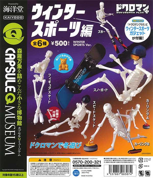 カプセルQミュージアム ドクロマンプラス ウィンタースポーツ編 (30個入り)