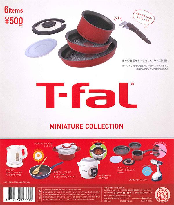《再販》T-fal ミニチュアコレクション (30個入り)