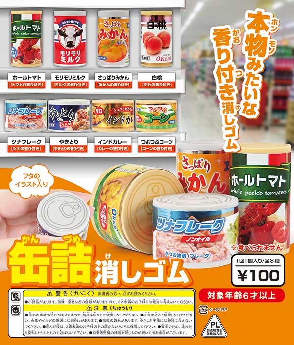 缶詰消しゴム (100個入り)