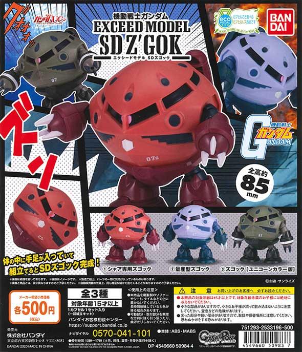 機動戦士ガンダム EXCEED MODEL SDズゴック (20個入り)