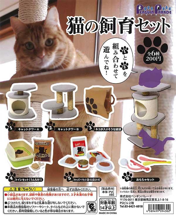 《再販》猫の飼育セット (50個入り)