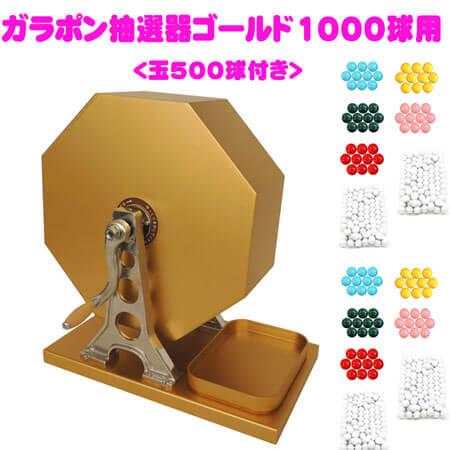 金のガラポン抽選器【1000球用】  | ガラポン抽選機 ...