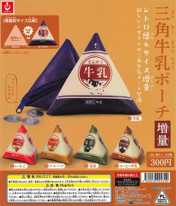 三角牛乳ポーチ 増量 (40個入り)