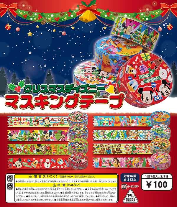 【アウトレット】ディズニー クリスマスマスキングテープ (80個入り)