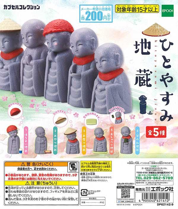 《再販》ひとやすみ地蔵(DPリニューアル) (50個入り)