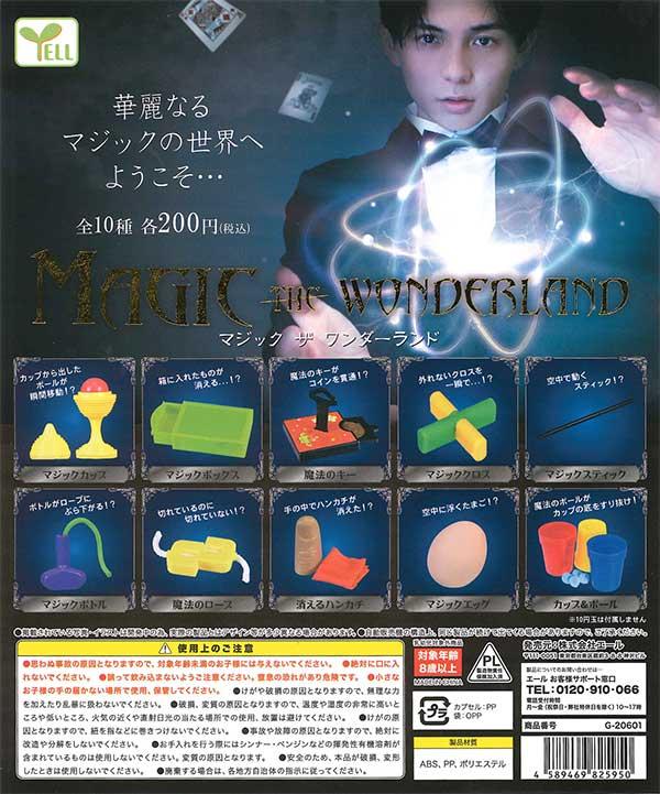 マジック ザ ワンダーランド (50個入り)