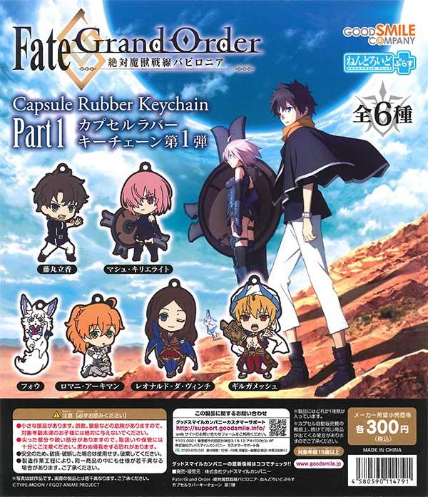 Fate/Grand Order -絶対魔獣戦線バビロニア-ねんどろいどぷらす カプセルラバーキーチェーン第1弾 (40個入り)