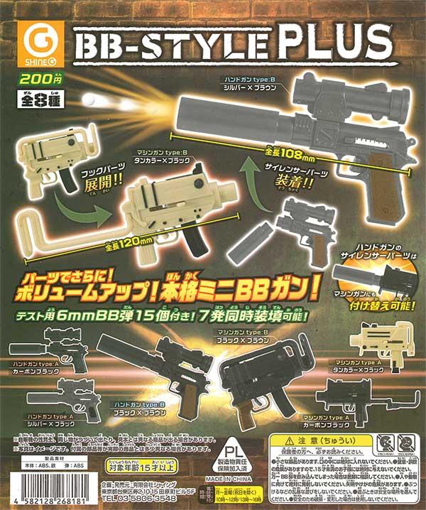 《再販》BB-STYLE PLUS (50個入り)