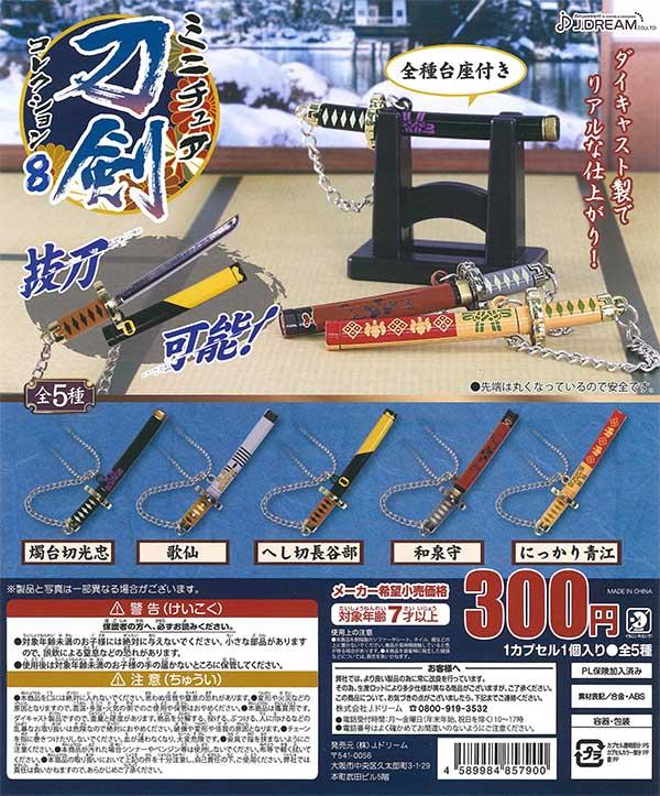 ミニチュア刀剣コレクション8 (40個入り)
