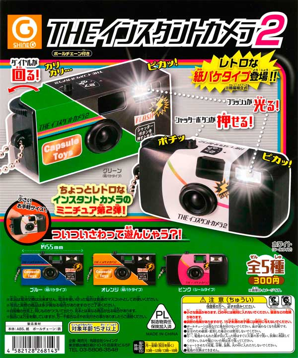 THE instant camera 2 (40 pieces)
