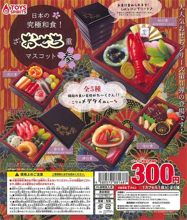 日本の究極和食!ざ・おせち重マスコット 参 (40個入り)