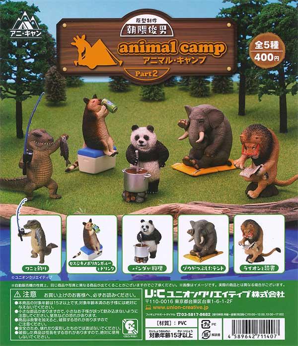 朝隈俊男のアニマルキャンプ[アニ・キャン]part.2 (30個入り)