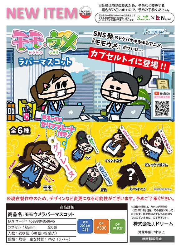 【J04】モモウメ ラバーマスコット (40個入り)【予約商品】