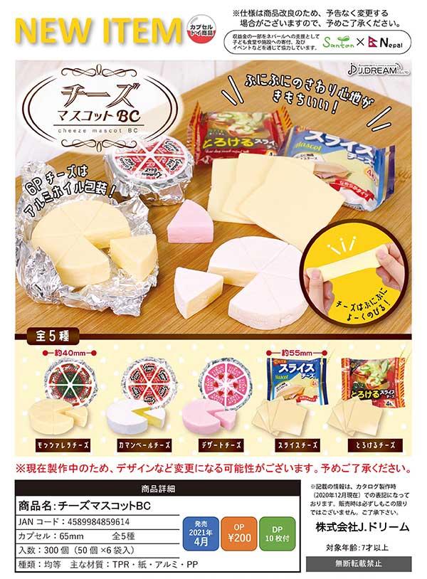 【J04】チーズマスコットBC (50個入り)【予約商品】