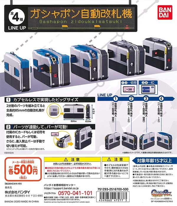 ガシャポン 自動改札機 (20個入り)