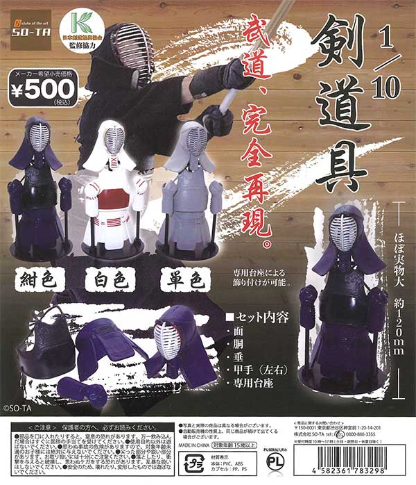 1/10 剣道具 (20個入り)