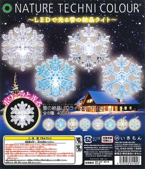 サイエンステクニカラー 雪の結晶LEDライトコレクション (30個入り)