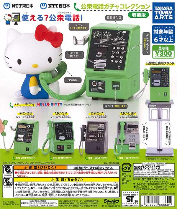 NTT東日本・NTT西日本 公衆電話ガチャコレクション 増補版 (40個入り)