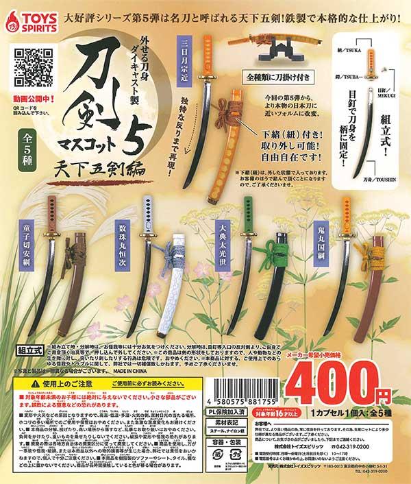 外せる刀身!ダイキャスト製!刀剣マスコット5〜天下五剣編〜 (30個入り)