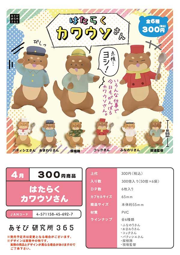 【Z04】はたらくカワウソさん (50個入り)【予約商品】