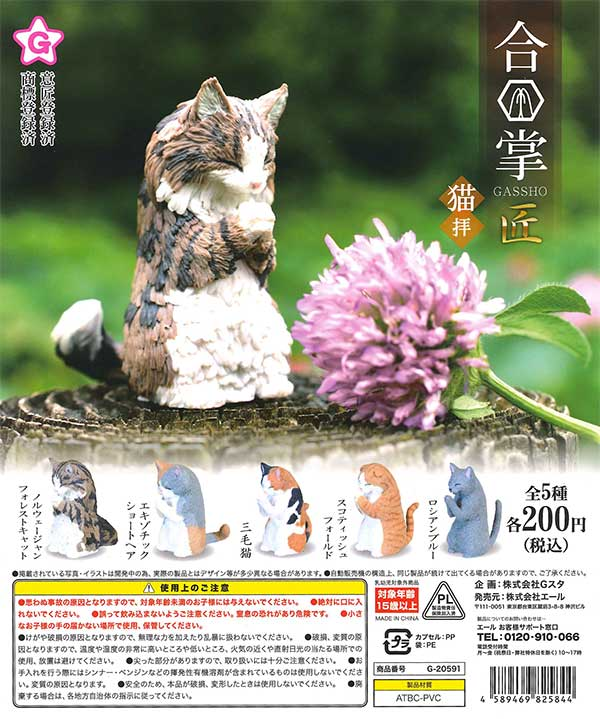 合掌 匠 〜猫拝〜 (50個入り)
