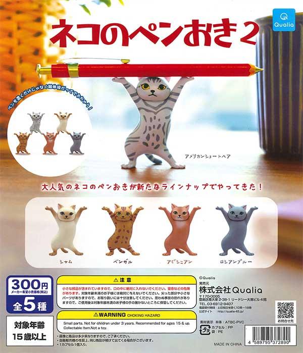 ネコのペンおき2 (40個入り)