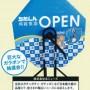 ちたしん様_刈谷支店Openイベント「ガラポンBIG」装飾例