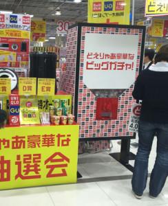 合同オープンイベント大抽選会_ガチャサイネージ