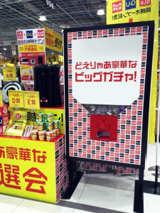名古屋JRゲートタワーユニクロ×ジーユー×ビックカメラ3社合同OPENイベントで巨大ガチャマシン「ガチャサイネージ」をご利用いただきました