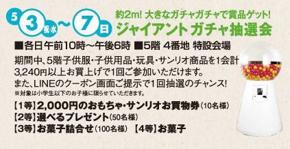 東武百貨店船橋店様2