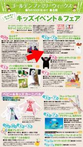 GW東武百貨店船橋店様イベントチラシ1