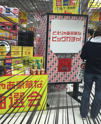 看板ガチャ_イベント大抽選会_ガチャサイネージ.jpg