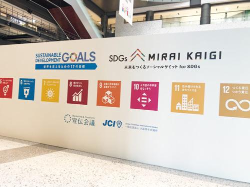 SDGs未来会議パネル